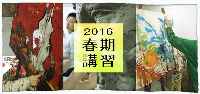 2016春期講習